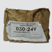 Комплект ЗИП к О30(24В)